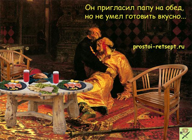 Иван грозный и сын: новая версия